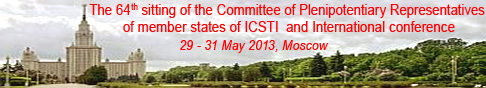 icsti-64-moscow-2013